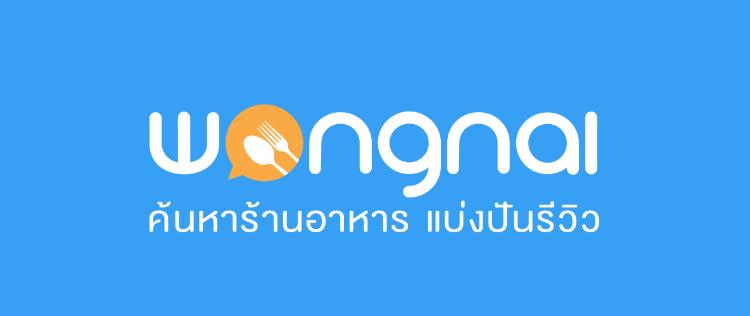 สมัครงาน wongnai